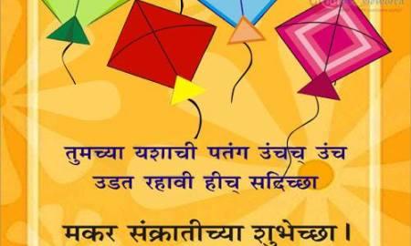 Makar Sankranti Greeting Card