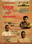 1909  Marathi Movie