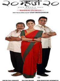 20 Mhanje 20 Marathi Movie