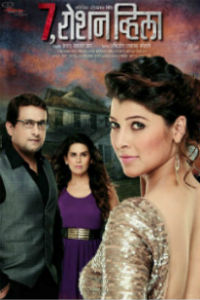 7 Roshan Villa Marathi Movie