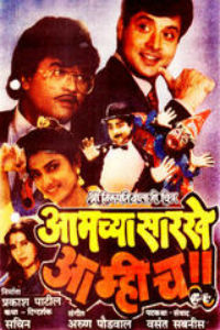 Aamchya Sarkhe Aamhich Marathi Movie