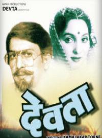Devta Marathi Movie