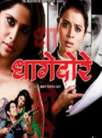 Dhagedore Marathi Movie