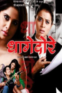 Dhagedore Marathi Movie