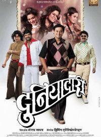 Duniyadari Marathi Movie