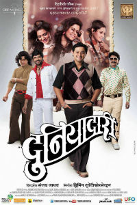 Duniyadari Marathi Movie