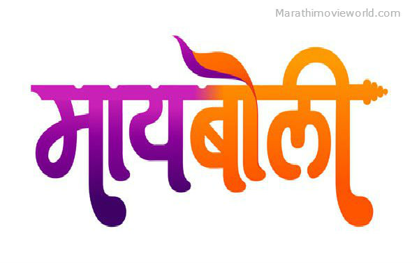 MAIBOLI new,Marathi Humor Music Channel