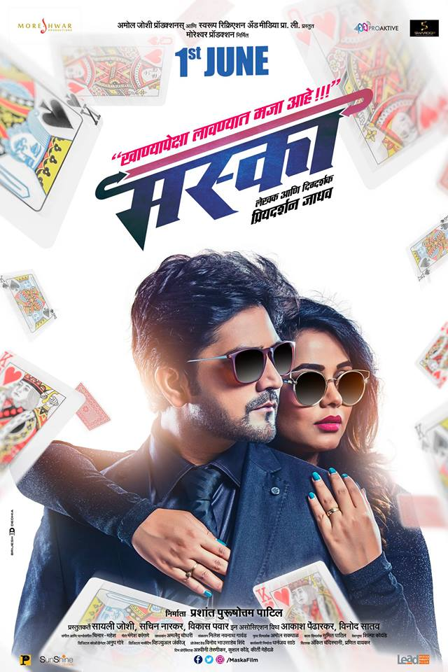Maska 2018 Marathi Full Movie 720p HEVC DL AVC DD 2.0 Download