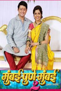 Mumbai Pune Mumbai 2 Marathi Movie Poster