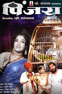 Pinjra Marathi Film