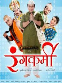 Rangakarmi Marathi Movie