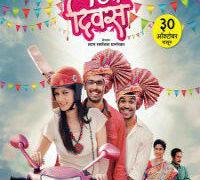 Te Aath Diwas Marathi Movie Poster