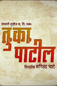 Tu Ka Patil Marathi Movie Poster Image |