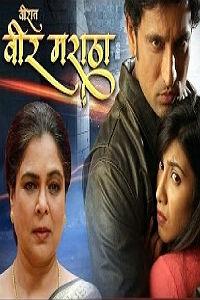 Viraat Veer Maratha, Marathi Movie Poster