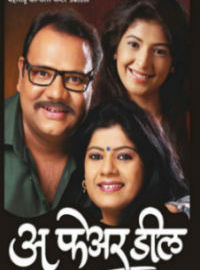 A Fair Deal Marathi Drama
