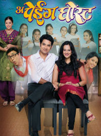 A Paying Ghost Marathi Film
