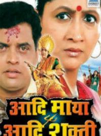 Aadi Maya Aadi Shakti Marathi Film Poster
