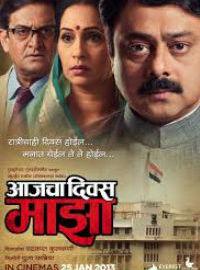Aajcha Divas Majha Marathi Film