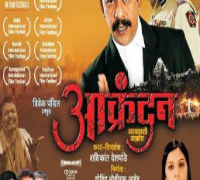 Aakrandan Marathi Movie Poster