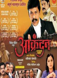 Aakrandan Marathi Movie Poster