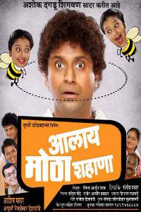 Aalay Motha Shahana Marathi Play Poster