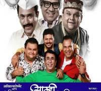 Aamhi Aani Aamche Baap Marathi Play Poster