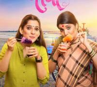 Aamhi Doghi Marathi Movie Poster