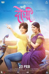 Aamhi Doghi Marathi Film Poster