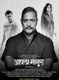 Aapla Manus Marathi Film Poster
