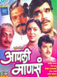 Aapli Mansa Marathi Film Poster