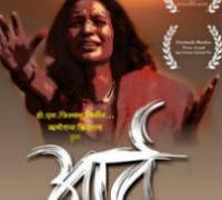 Aart Marathi Film