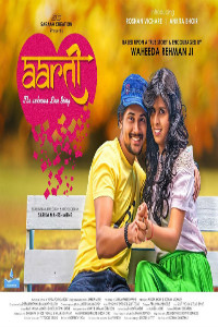 Aarti The Unknown Love Story Marathi Film Poster