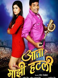 Aata Majhi Hatli Marathi Movie Poster