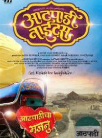 Atpadi Nights Marathi Movie