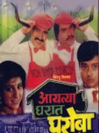 Aayatya Gharat Gharoba Marathi Movie Poster