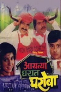 Aayatya gharat gharoba mp3 songs free download