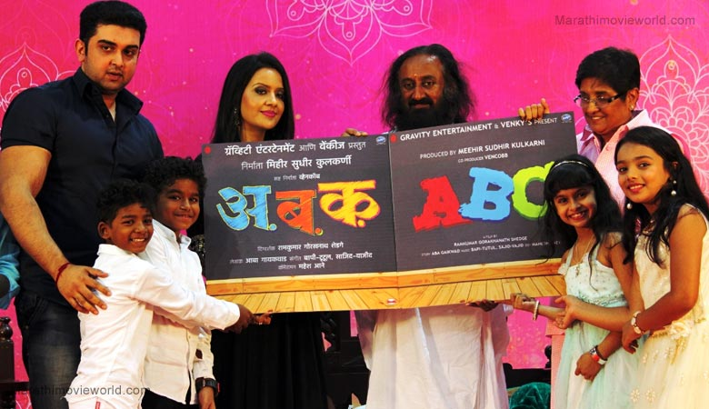 ABC Marathi Movie Song Launch by Shri Shri Ravi Shankar, Kiran Bedi