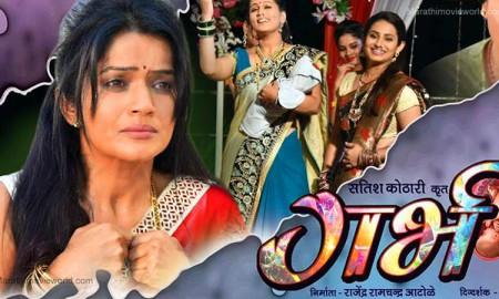 Actress Siya Patil in Marathi Movie 'Garbh'