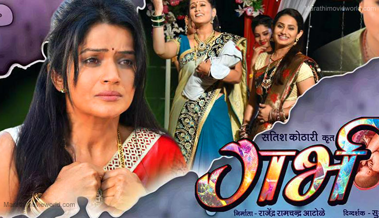 Actress Siya Patil in Marathi Movie 'Garbh'