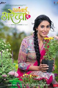 Agabai Arrechya 2, Poster
