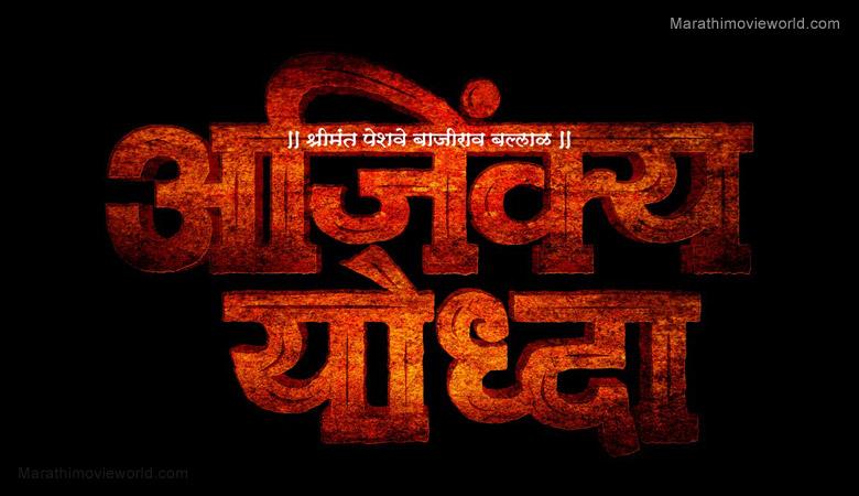 Ajinkya Yodha Marathi Play