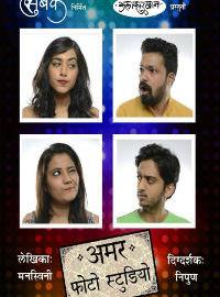Amar Photo Studio Marathi Natak Poster