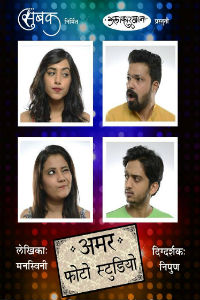 Amar Photo Studio Marathi Natak Poster