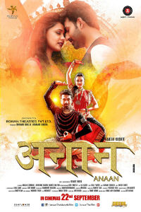 Anaan Marathi Movie Poster
