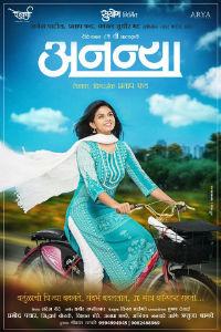 Ananyaa Marathi Play Poster