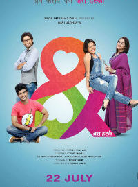 & Jara Hatke Marathi Film Poster