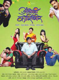 Andhali Koshimbir Marathi Film Poster
