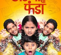 Andya Cha Funda Marathi Film Poster