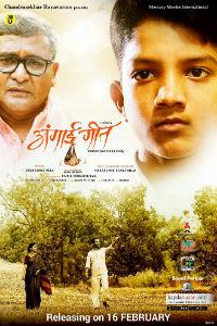 Angaigeeth Marathi Film Poster
