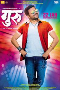 Guru Marathi Movie Poster